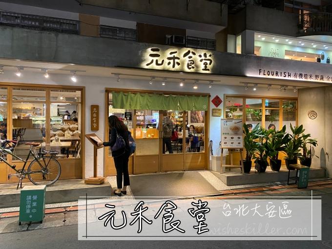台北(全)素食推薦 | 大安區。元禾食堂,簡單的日式風格 @林飛比。玩美誌