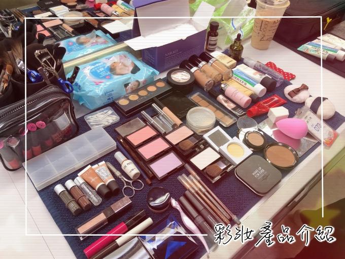 化妝新手村 | 彩妝產品介紹,上妝順序使用分享 @林飛比。玩美誌