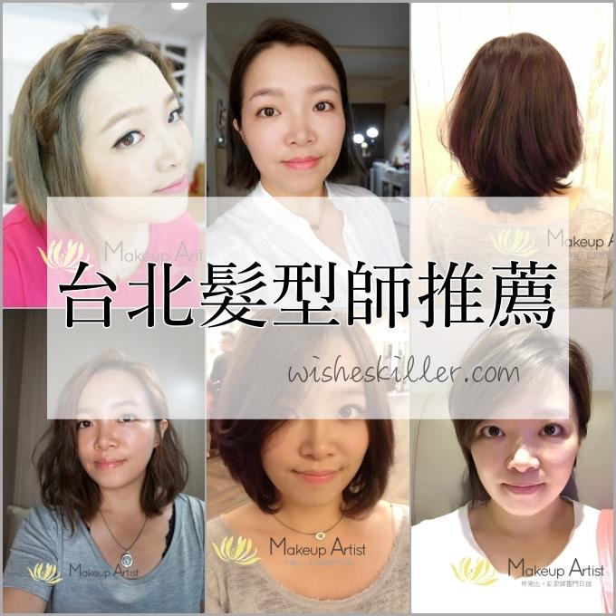 台北剪髮染髮推薦 | 我的東區型男設計師(髮廊)分享 @林飛比。玩美誌
