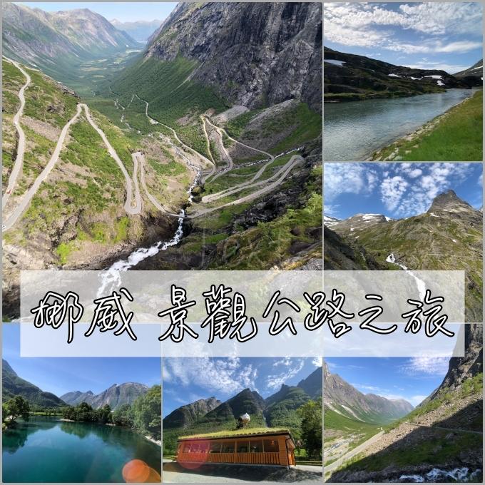 北歐四國鐵道旅遊 | 挪威。精靈之路,世界級驚險公路之旅。Day 5 @林飛比。玩美誌