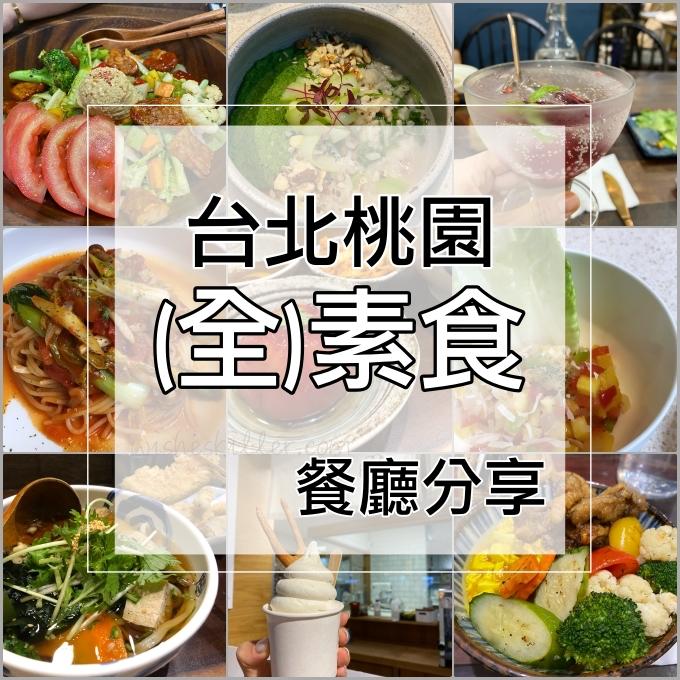 桃園6家(全)素食。台式/日式/港式/客家菜餐廳推薦分享 @林飛比。玩美誌