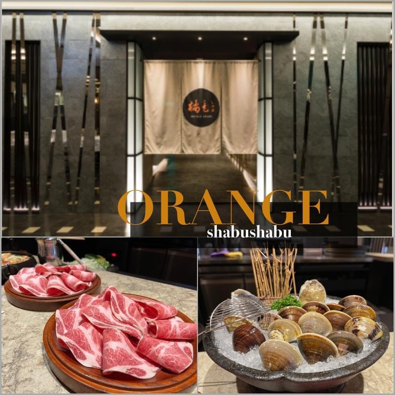 信義百貨火鍋美食推薦 | A9。橘色涮涮屋,新鮮食材 周到服務(新光app訂位訂起來) @林飛比。玩美誌