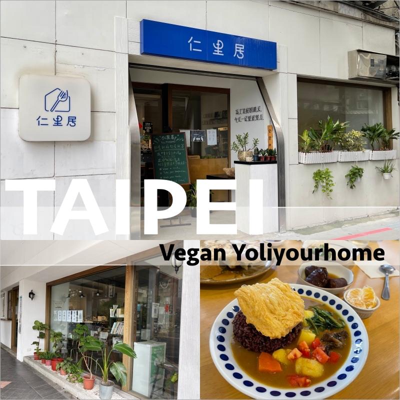 台北大安區日式全素食餐廳推薦 | 仁里居。溫馨居家小廚房,蔬食餐點火辣辣(寵物友善) @林飛比。玩美誌
