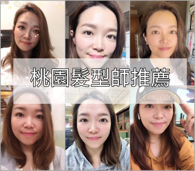 桃園區3家美髮沙龍推薦分享 | 剪髮/燙髮/染髮/洗髮SPA/護髮 @林飛比。玩美誌