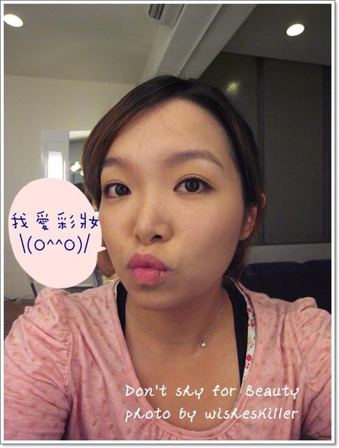 雅德爾彩妝課程心得。游絲棋老師的基礎彩妝3 @林飛比。玩美誌
