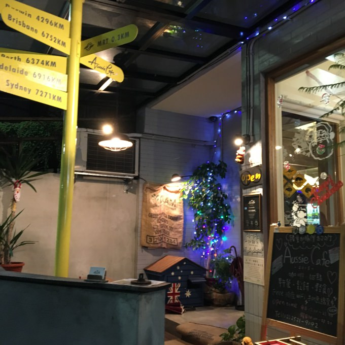 Café | 宛如背包客棧的溫暖小館。台北中山區 澳氏咖啡Aussie Cafe @林飛比。玩美誌