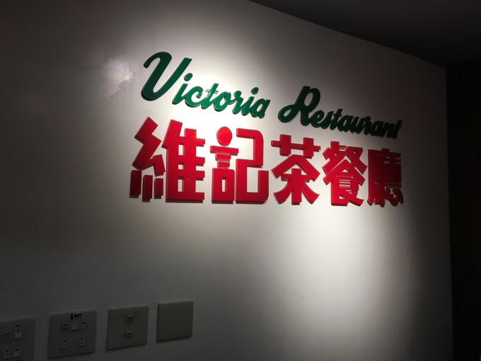 台北大安區港式飲茶推薦》Victoria 維記茶餐廳 隱身在巷弄的道地港味 @林飛比。玩美誌