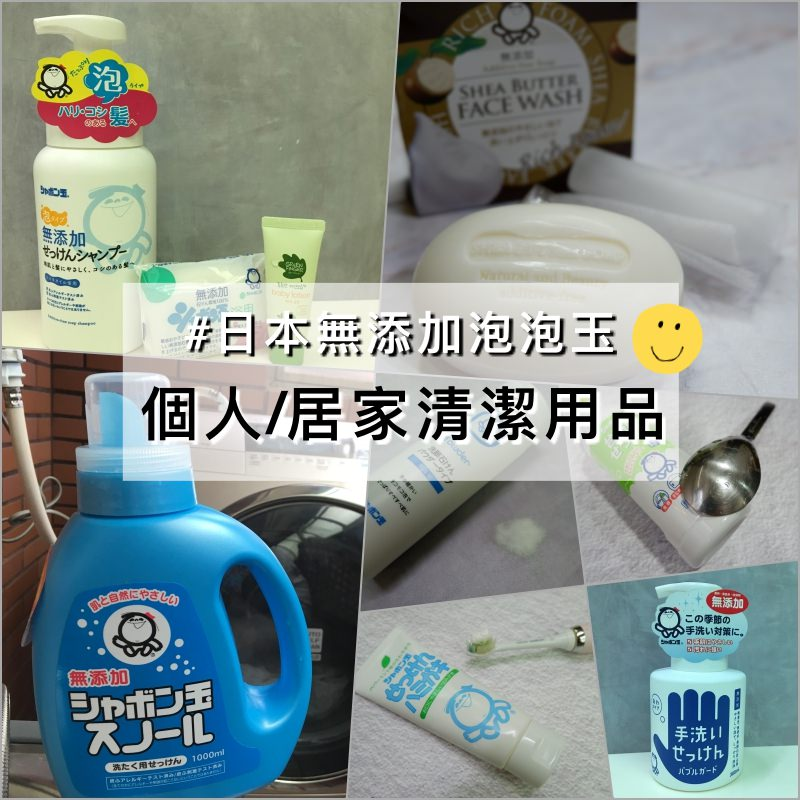 日本清潔品牌 | 泡泡玉 シャポン玉。自然無添加清潔好物,個人/居家清潔分享 @林飛比。玩美誌