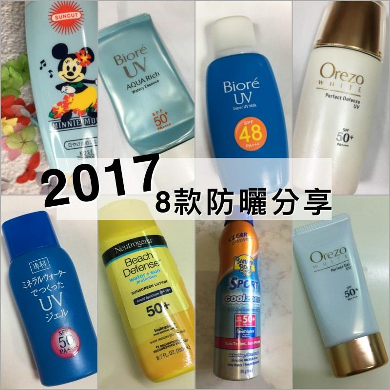 【2017】8款防曬品分享。suncut/蜜妮/專科/露得清/orezo/banana boat @林飛比。玩美誌