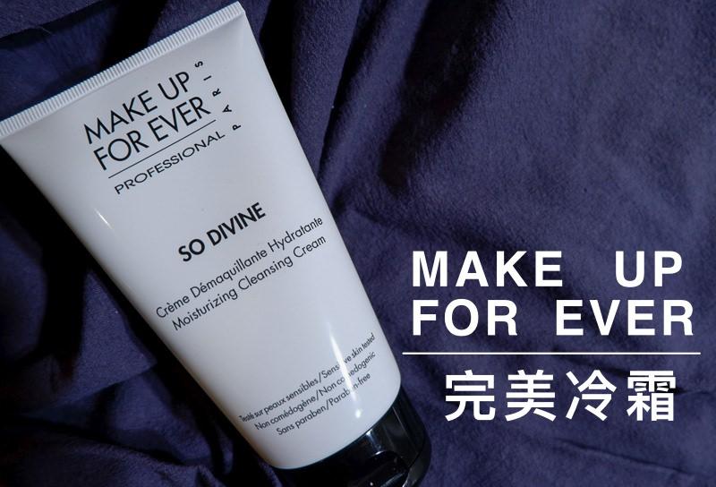 專櫃清潔推薦 | MAKE UP FOR EVER。完美冷霜,卸妝、按摩、敷臉3in1 @林飛比。玩美誌
