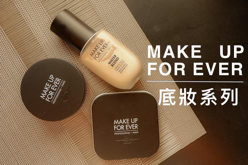 專櫃底妝推薦 | MAKE UP FOR EVER。四色修容/光圈蜜粉,無瑕底妝、小臉修容必買單品! @林飛比。玩美誌