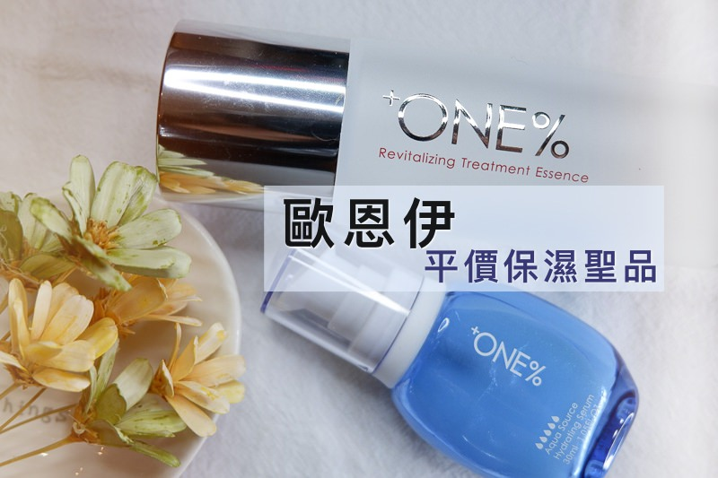 台灣品牌推薦 | 歐恩伊+ONE%。活膚神仙水+保濕小藍瓶,小資女口中的平價青春露!! @林飛比。玩美誌