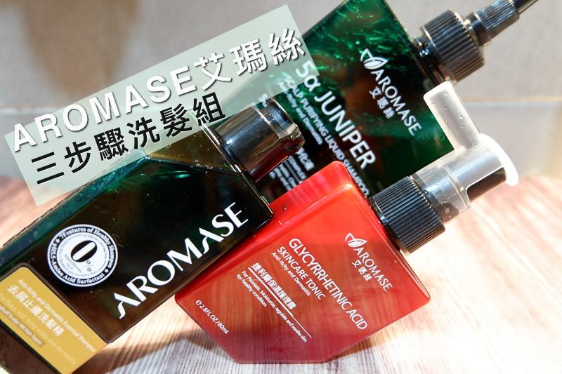 洗髮精推薦 | 頭皮淨化靠這組 AROMASE艾瑪絲。乾癬三步驟洗髮組 @林飛比。玩美誌
