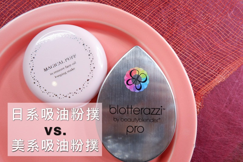 吸油海綿推薦 | beautyblender美妝吸油海綿 vs. magical puff吸油粉撲,救救油田肌 @林飛比。玩美誌