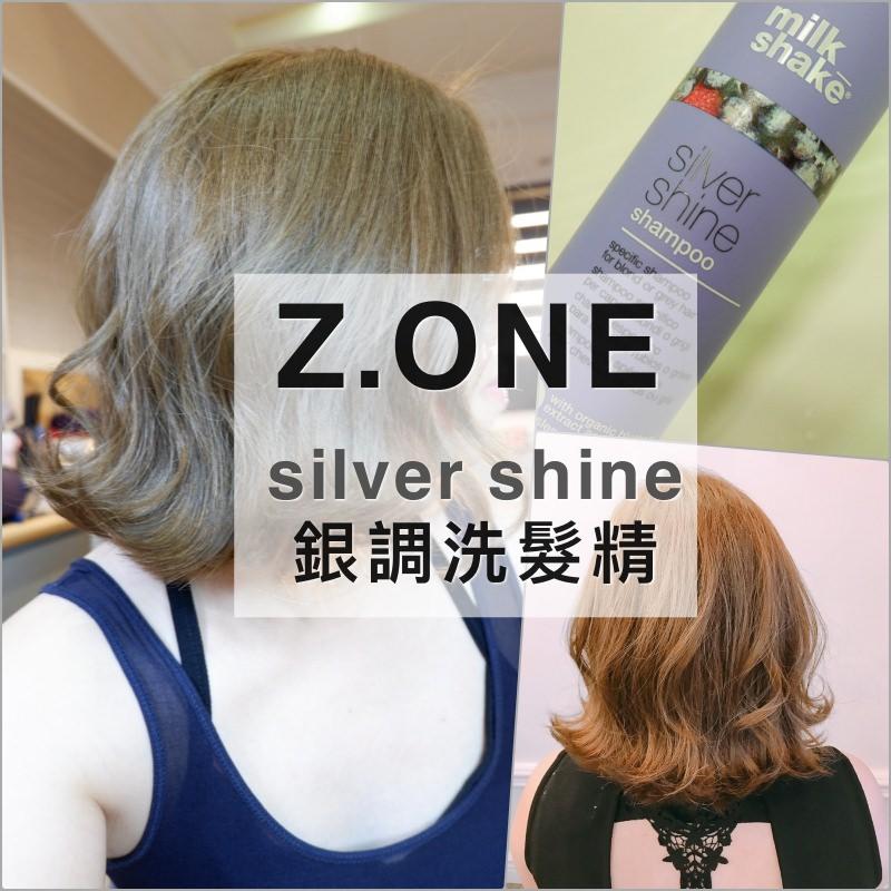 冷色調髮色校色洗髮精推薦 | Z.ONE concept。銀調洗髮精,讓特殊髮色維持長久 @林飛比。玩美誌