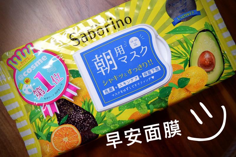 日本藥妝推薦 | saborino。早安面膜, 洗臉、保養、保濕打底一膜俱到,上班族妝前快速保養法 @林飛比。玩美誌