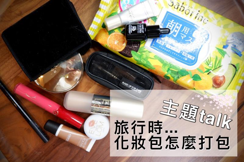 美妝talk | 國外旅遊,化妝包打包帶這六樣就好啦~ @林飛比。玩美誌