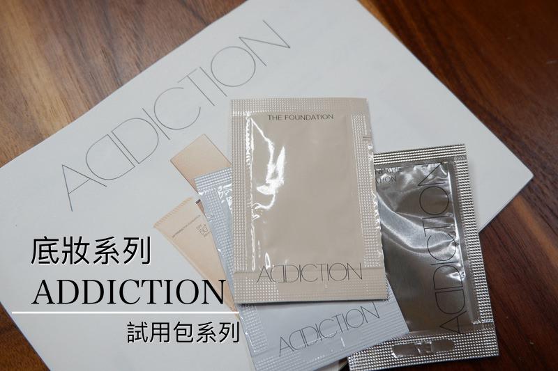 日系水感底妝專櫃試用包 | ADDICTION奧可玹。晴癮/癮萃/癮透,妝前/粉底testing @林飛比。玩美誌