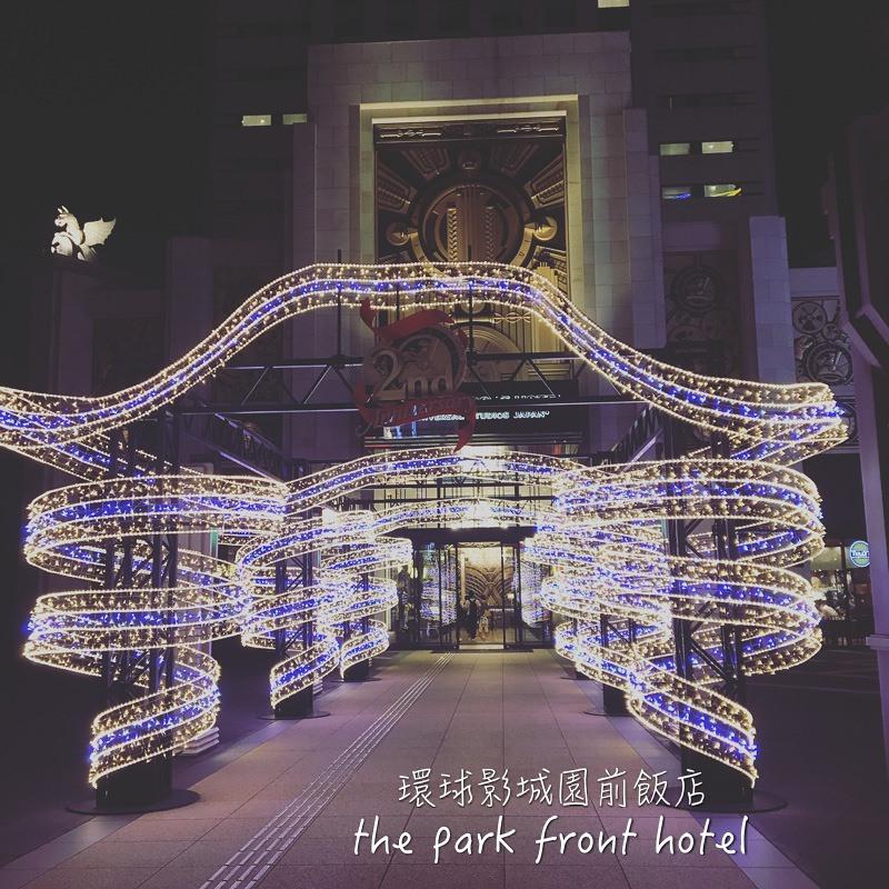 環球影城住宿推薦|日本環球影城園前飯店,價位中高 離園最近 @林飛比。玩美誌