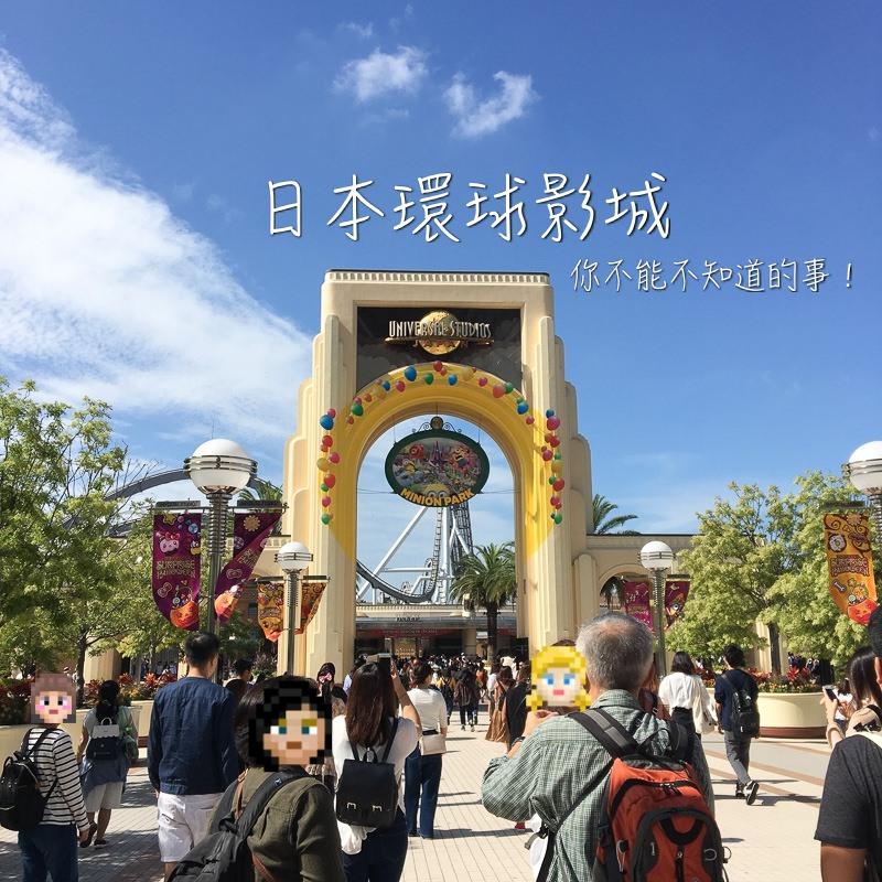 大阪環球影城快速通關 必玩|關於日本USJ,我想跟你們分享的事…(上) @林飛比。玩美誌