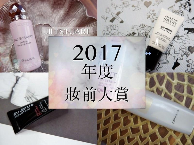 蠟黃肌的飾底乳推薦!林飛比 玩美誌 2017年度最佳妝前乳大賞 @林飛比。玩美誌