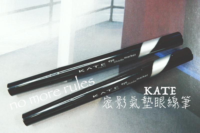 眼線手殘女必備!kate凱婷新品 密影氣墊眼線筆, 彩妝小白立馬上手 @林飛比。玩美誌