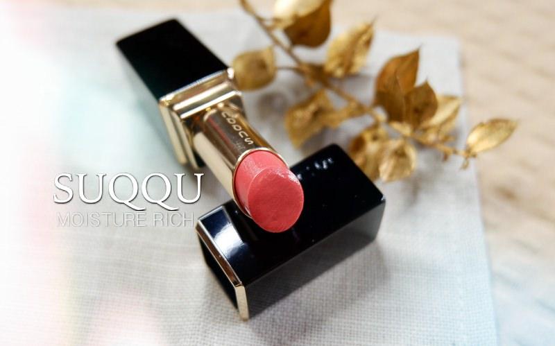 專櫃唇膏推薦 | SUQQU。晶采艷澤唇膏,自然潤色 新手必收入門款 @林飛比。玩美誌