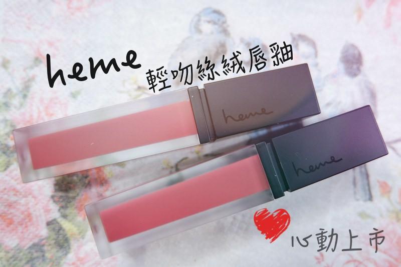 開架品牌推薦 | heme喜蜜。輕吻絲絨唇釉,心動上市 @林飛比。玩美誌
