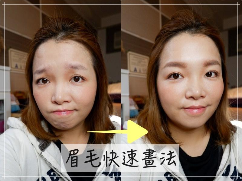 彩妝教學 | 一分鐘快速畫眉毛,把染眉膏和眉筆這樣顛倒用就好! @林飛比。玩美誌