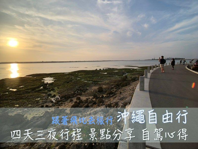 2018沖繩自由行》四天三夜行程 景點分享 自駕心得懶人包 @林飛比。玩美誌