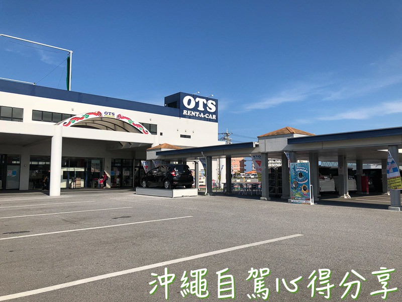 日本沖繩自由行|第一次日本自駕 租車心得分享 @林飛比。玩美誌