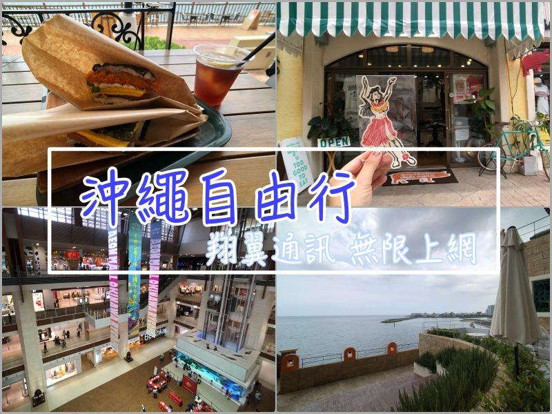 日本沖繩行程分享》自由行必備 上網吃到飽 翔翼通訊 無限網路不降速 @林飛比。玩美誌