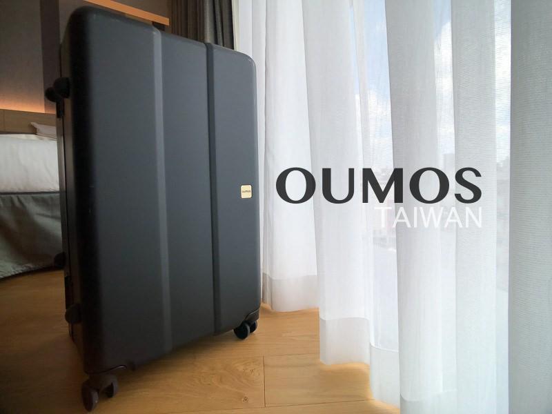 法國頂級行李箱推薦》OUMOS container旅行箱 輕時尚旅行配件 @林飛比。玩美誌