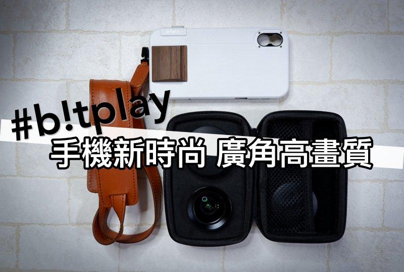 手機外接鏡頭推薦》bitplay。HD廣角擴充 北歐風手機殼 @林飛比。玩美誌