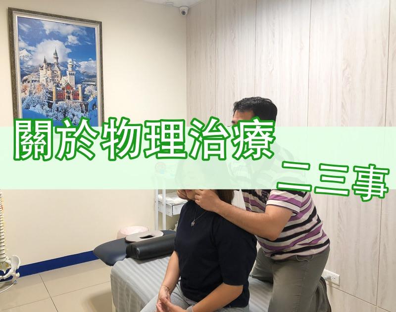 放鬆筋絡 肩頸不緊繃,讓體能表現更好》關於展嘉物理治療師的徒手治療 @林飛比。玩美誌